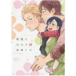 倉橋Tomo耽美漫畫-成為我的家人吧!