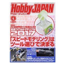 Hobby JAPAN  4月號2017附海報
