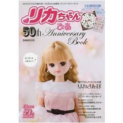 莉卡娃娃誕生50週年紀念特刊附大型手帕方巾.紀念貼紙