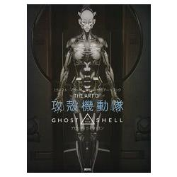 The art of 攻殻機動隊 ghost in the shell : 『ゴースト.イン.ザ.シェル』公式アートブック