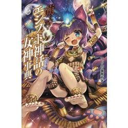 超萌埃及神話女神事典