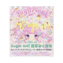 夏芽未來第一本畫集-Sugar mel附獨家設計款包包