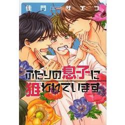 佳門Saeko耽美漫畫-被雙胞胎兒子同時盯上了 Vol.1