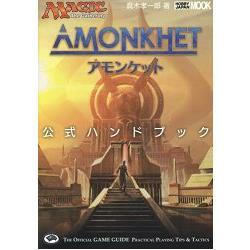 魔法風雲會官方遊戲手冊-AMONKHET