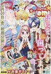 Sho-Comi 6月20日/2017附海報