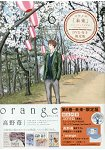 orange Vol.6-未來 限定版