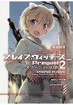 強襲魔女Prequel  Vol.2