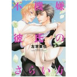 左京亞也耽美漫畫-黑貓男友的溢愛方法