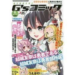 電擊 G``s Comic 8月號2017附夢幻之星Online2特典碼