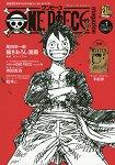 航海王Magazine Vol.1