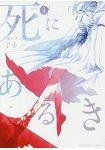 招來死亡的少女Vol.1