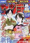 週刊少年SUNDAY 8月9日 2017附四葉遊戲棒球漫畫貼紙