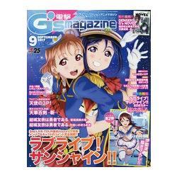 電擊G`smagazine  9月號2017附LoveLive! Sunshi