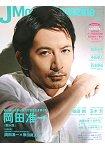 J Movie Magazine 電影娛樂寫真情報誌 Vol.25(2017年度