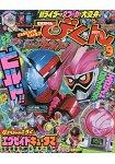 電視英雄雜誌 9月號2017附假面騎士EX-AID球玉