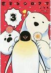 大白熊熱戀中 Vol.3