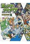 怪物彈珠最強攻略BOOK Vol.10