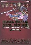 勇者鬥惡龍11尋覓逝去的時光公式指南 3DS版