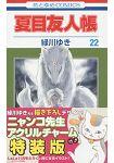妖怪聯絡簿 Vol.22 特裝版附貓咪老師壓克力吊飾