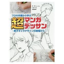 漫畫設計技巧-男性角色的設計現場