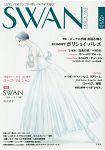 SWAN MAGAZINE Vol.49