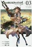碧藍幻想 Vol.3
