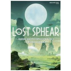 Lost Sphear 遺落境界完全攻略指南畫集