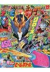 電視特攝英雄誌 12月號2017附假面騎士Build光束模擬玩具.超級英雄系列貼紙