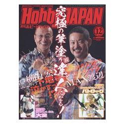 Hobby JAPAN  12月號2017附海報