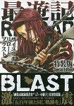 最遊記RELOAD BLAST Vol.3 特裝版附小冊子