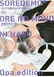 高崎Boskuo耽美漫畫-即使如此-你還是屬於我 Qpa ed Vol.2
