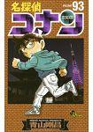 名偵探柯南 Vol.93
