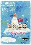 學園奶爸 Vol.16 特裝版附廣播劇CD