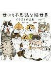 不思議的貓世界 插畫作品集