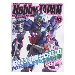 Hobby JAPAN  3月號2018附海報