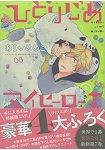 ARII Memeco 耽美漫畫-獨占我的英雄 Vol.7 特裝版