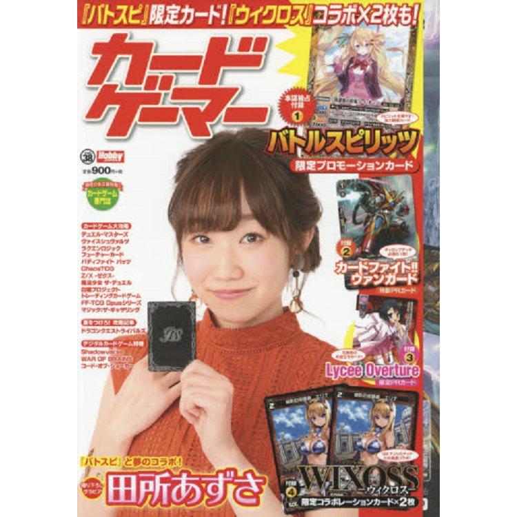 Card Gamer Vol.38附Battle Spirits遊戲卡片
