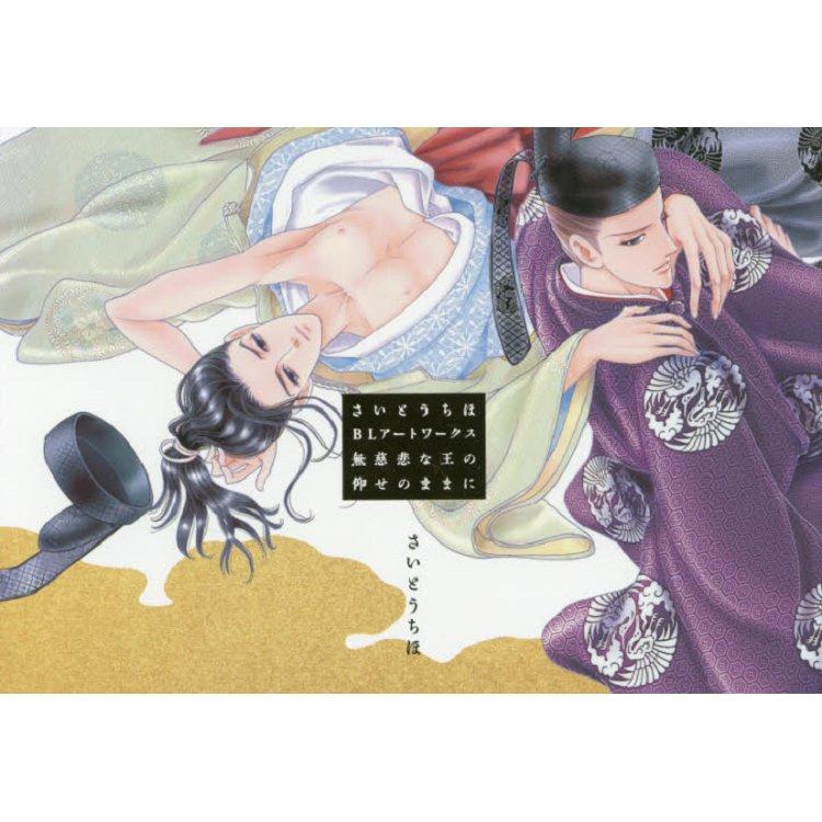 齊藤千穗BL畫集-聽從無慈悲的王