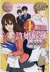 第四位未婚夫候選人 Manami&Akihito Vol.2
