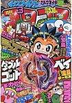 corocoro comic 3月號2018附閃電十一人系列海報
