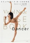 女性人體藝術姿勢示範參考集-act美織舞