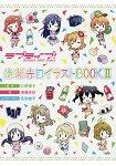 LoveLive! School idol diary- 清瀨赤目插畫書 Vol.2