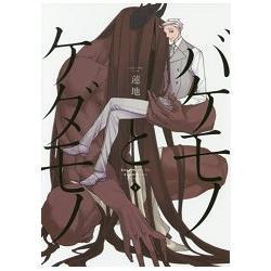蓮地耽美漫畫-怪物與野獸 Vol.1