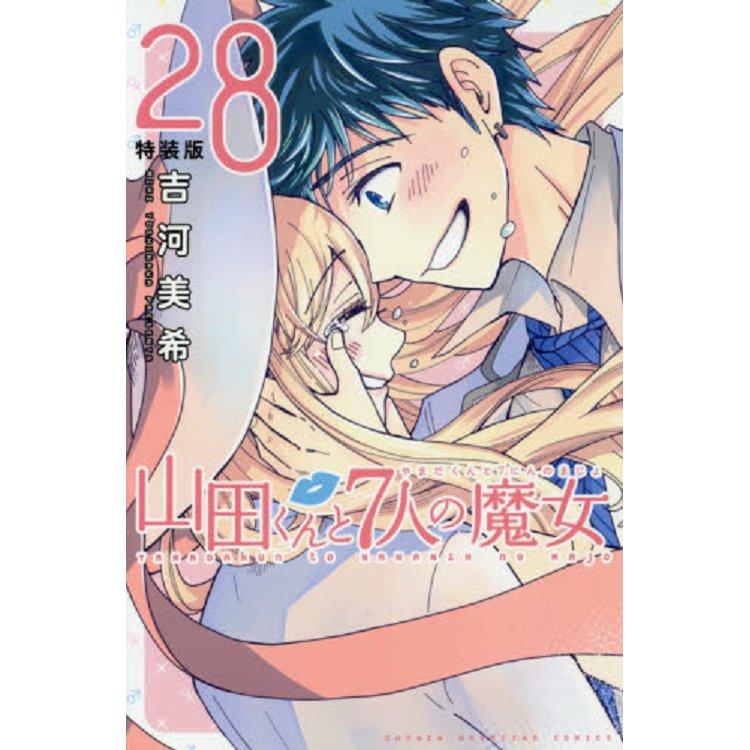 山田君與7人魔女 Vol.28 特裝版附漫畫小冊子