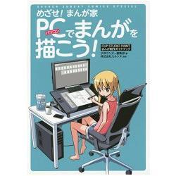 CLIP STUDIO PAINT指南-用電腦畫漫畫