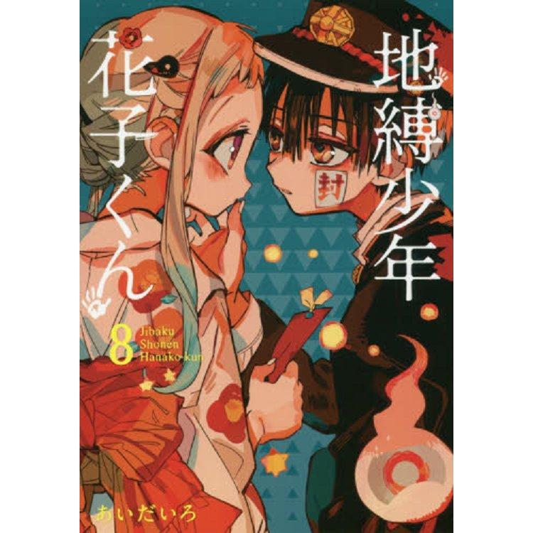 地縛少年花子君 Vol.8