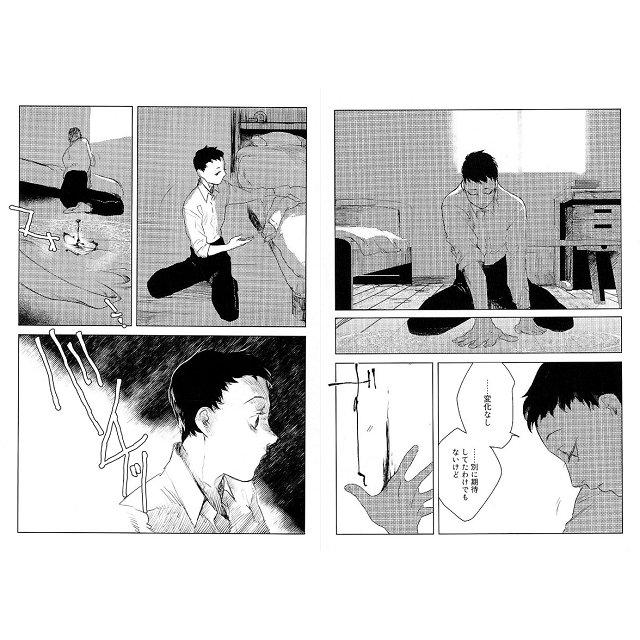 硯遼耽美漫畫-MADK Vol.1