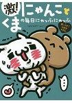 激! NYANKO to KUMA的每日可愛貼圖插畫