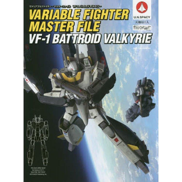 超時空要塞可變型戰鬥機VF-1女武神解析