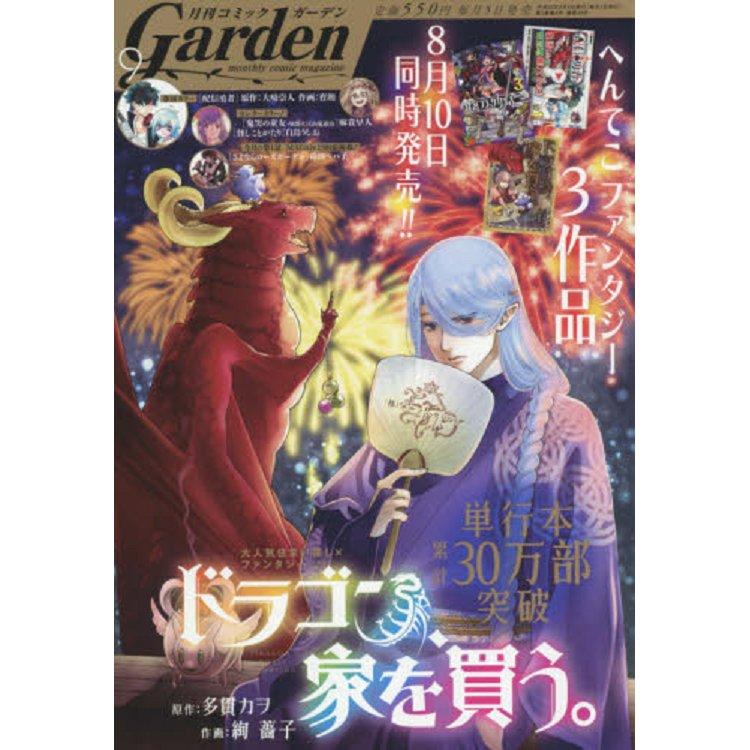 Garden少年漫畫誌 9月號2018